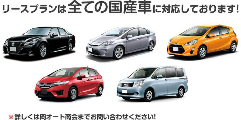リースプランはすべての国産車に対応しております!
