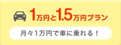 1万円と1.5万円プラン