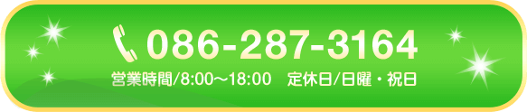 086-287-3164