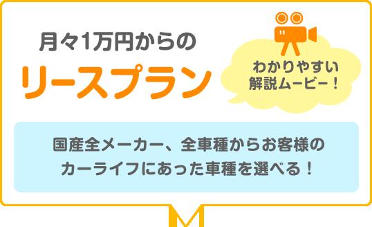 月々1万円からのリースプラン