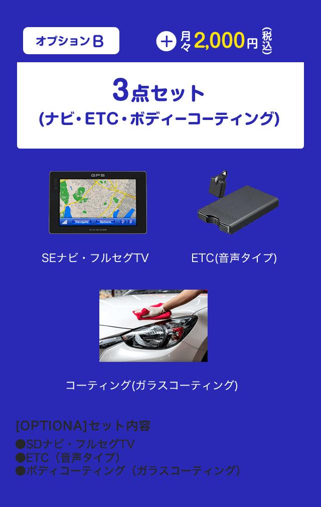 3点セット(ナビ・ETC・ボディーコーティング)