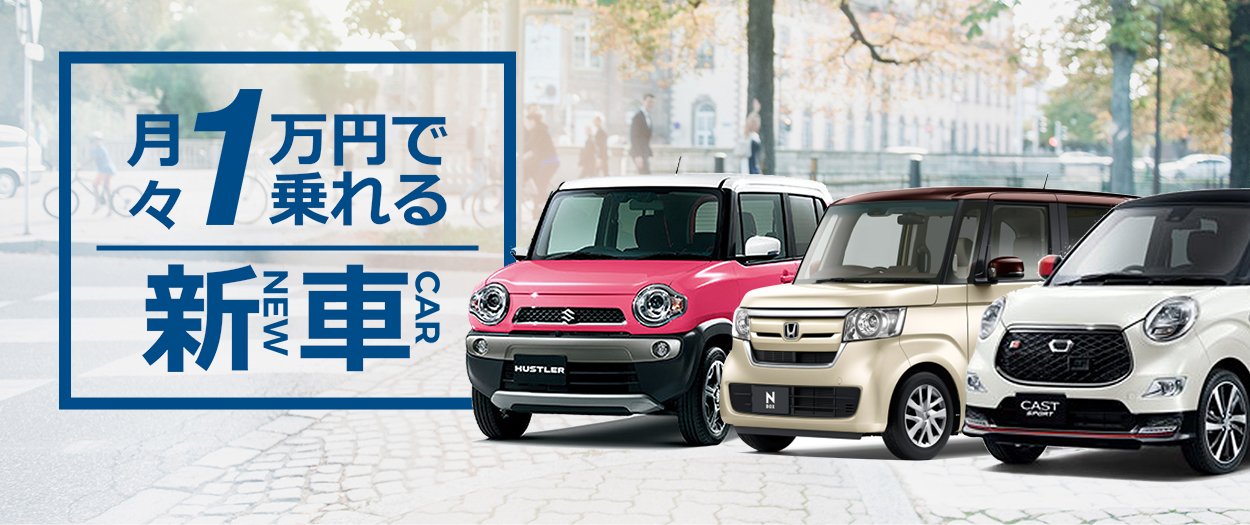 月々1万円で乗れる 新車